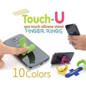 【Touch-U ワンタッチシリコンスタンド】全10色|zakkas