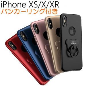 【メール便送料無料】iPhone X 収納可能スタンド&フィンガーリング搭載ケース かわいい おしゃれ メーカー正規品 iphone Xカバー /iphonexケース zakkas