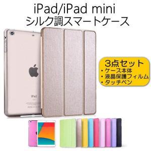 iPad mini 4/iPad Air2/iPad Air,iPad mini/2/3(iPad mini Retina)用 シルク調スマートレザーケース 全11色