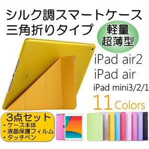 iPad mini 4 iPad Air2/iPad Air,iPad mini/2/3(iPad mini Retina)用 三角折り シルク調スマートレザーケース 全11色