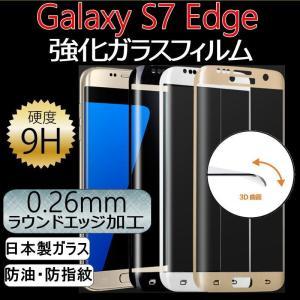 galaxy s7edge SC-02H/SCV33/Galaxy 6 Edge 強化ガラスフィルム 全面保護 表面硬度9H 厚さ0.26mm|zakkas