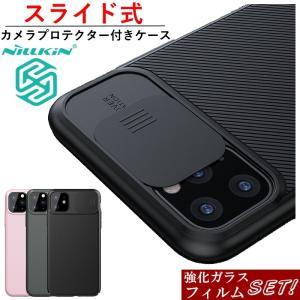 iPhoneケース 強化ガラス付き iphone11ケース スライド式 カメラ レンズ 保護 iPh...