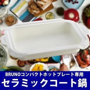 ホットプレート鍋 BRUNO ブルーノ コンパクトホットプレート用セラミックコート鍋 電気プレート ...