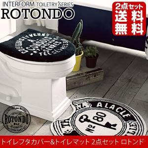 トイレ2点セット トイレマット ふたカバー セット ロトンド 洗える トイレ|zakkashopcom