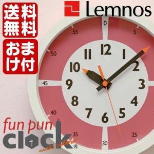 掛け時計 funpunclock with color!  掛け時計 ふんぷんクロック カラー  Lemnos レムノス zakkashopcom