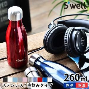 水筒 スウェル ボトル 260ml 保温 保冷 真空断熱 S'well swell ボトル ステンレ...