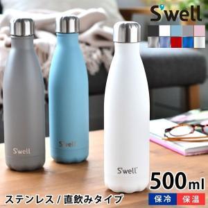 水筒 スウェル ボトル 500ml ステンレスボトル 保温 保冷 真空断熱 おしゃれ 直飲み S'w...