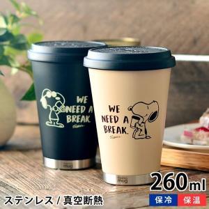 スヌーピー タンブラー サーモマグ thermo mug モバイルタンブラー 260ml 保温 保冷...