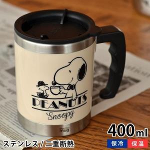 サーモマグ スヌーピー マグカップ 400ml  飲み口付きの蓋でしっかり保温・保冷!シックなカラー...