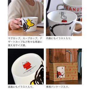 スープカップ スヌーピー デカマグ マグカップ スープマグ 400ml SNOOPY 大きい マグ かわいい スヌーピーグッズ PEANUTS ギフト|zakkashopcom|09