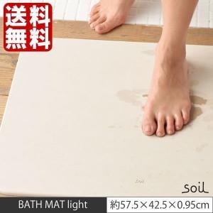 バスマット soil 珪藻土 バスマットライト 速乾 ソイル バス マット|zakkashopcom