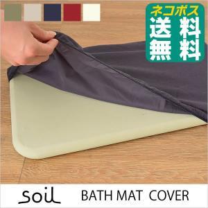 soil バスマットカバー ソイル バスマットカバー BATH MAT COVER バスマット 速乾 吸収 珪藻土 足ふきマット マット カバー さらさら お風呂 お風呂グッズ|zakkashopcom