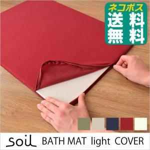 soil バスマットカバー ソイル バスマットカバー ライト BATH MAT COVER LIGHT バスマット 速乾 吸収 珪藻土 足ふきマット カバー さらさら お風呂|zakkashopcom