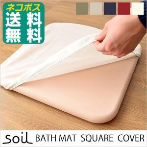 soil バスマットカバー ソイル バスマットカバー スクエア BATH MAT COVER SQUARE バスマット 速乾 吸収 珪藻土 足ふきマット カバー さらさら お風呂|zakkashopcom