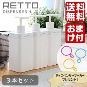 ディスペンサーL 3本セット シャンプーボトル  ソープボトル ソープディスペンサー 詰め替えボトル お風呂グッズ|zakkashopcom