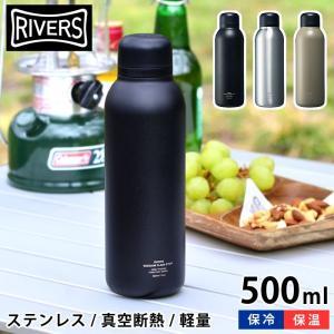 水筒 リバーズ ステンレスボトル 500ml 軽量 バキュームフラスク ステム BL 水筒 ステンレ...