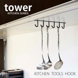 フック tower KITCHEN TOOLS HOOK 戸棚下キッチンツールフック キッチンツール おたま掛け 6連フック 工具掛け|zakkashopcom