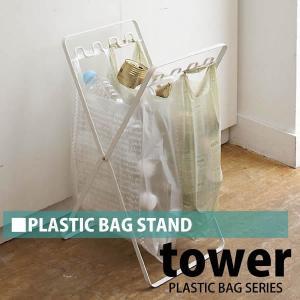 レジ袋スタンド tower プラスチックバッグスタンド タワー レジ袋 レジ袋掛け ゴミ箱 キッチン雑貨 キッチン小物 キッチン収納|zakkashopcom