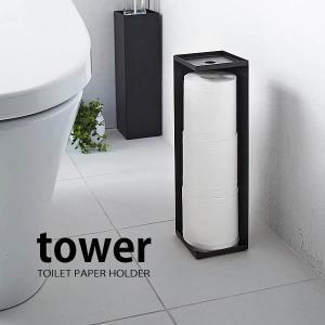 トイレットペーパーホルダー tower トイレットペーパーホルダー タワー 山崎実業 トイレ収納 生...