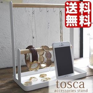 アクセサリースタンド トスカ tosca accessories stand 山崎実業 スタンド アクセサリーケース アクセサリー収納 指輪 時計 ピアススタンド zakkashopcom