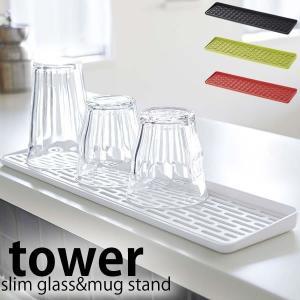 グラススタンド tower AQUA タワー アクア グラス&マグスタンド コップスタンド マグカップスタンド コップ立て 水切り 山崎実業|zakkashopcom