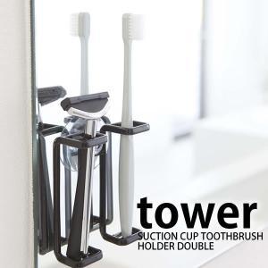 吸盤で付けるだけ!シンプルな歯ブラシホルダー サニタリーやバスルームの鏡につけるだけ! 歯ブラシやシ...