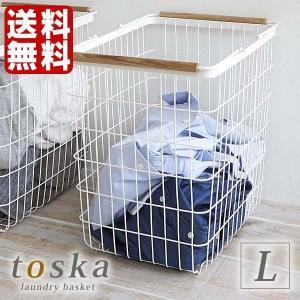 ランドリーバスケット トスカ L tosca ランドリー収納 洗濯カゴ 山崎実業|zakkashopcom