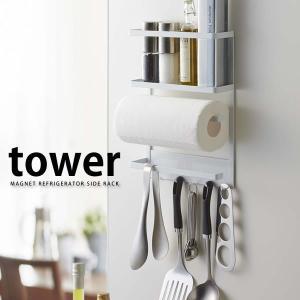 キッチンラック マグネット冷蔵庫サイドラック タワー キッチン収納 キッチン用品 収納 キッチンペー...