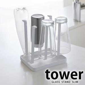 グラススタンド tower タワー グラス コップ なべ蓋 まな板 フライパン ペットボトル 水切り 収納 山崎実業|zakkashopcom
