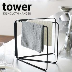布巾ハンガー 折り畳み布巾ハンガー tower タワー ハンガー 収納 布巾掛け キッチンタオル キッチン雑貨|zakkashopcom