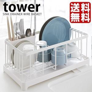 水切りカゴ 山崎実業 YAMAZAKI 水切りワイヤーバスケット タワー 水切りスタンド キッチン収納|zakkashopcom