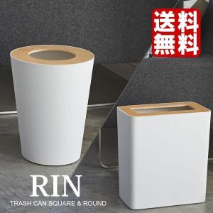 【 RIN トラッシュカン (角型・丸型) 】  木目の温もりと凛とした佇まいのごみ箱木製の蓋をかけ...
