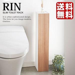 トイレラック トイレ収納 トイレットペーパー RIN トイレ トイレブラシ ストッカー