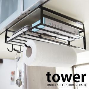 戸棚下ラック tower タワー 戸棚下多機能ラック 収納 吊り下げ フック キッチンペーパーホルダー キッチンの写真