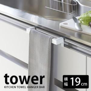 キッチンタオルハンガーバー タワー tower タオル掛け シンプル スタイリッシュ キッチン 洗面所 タオルの写真