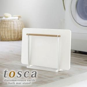 珪藻土バスマットスタンド トスカ tosca バスマット 収納 木材 スリム 珪藻土 スタンド|zakkashopcom