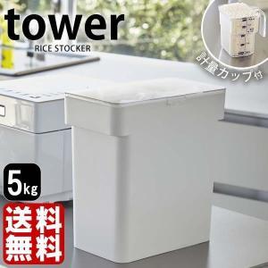 米びつ 5kg スリム タワー シンク下 袋ごと 計量カップ 密閉 収納 米櫃|zakkashopcom