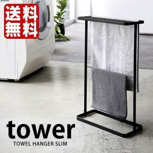 タオル掛け タオルハンガー スリム タワー tower タオルラック シンプル おしゃれ スリム 省スペース|zakkashopcom