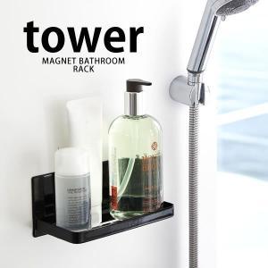 バスルーム ラック マグネット 棚 収納 タワー tower バスルームラック スチール シャンプーラック シンプル 壁面 山崎実業の写真