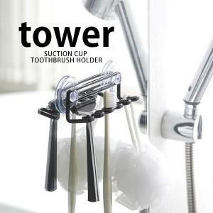 吸盤で簡単取り付け 歯ブラシホルダー タワー  洗面所のシンク周りやお風呂場の壁面などに歯ブラシ5本...