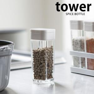 tower スパイスボトル  毎日つくるお料理だから、ラクチンで便利に調理したい。  シンプルモノト...