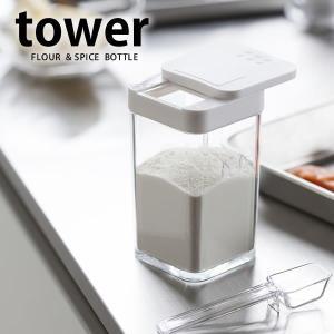 tower 小麦粉&スパイスボトル  お料理の下準備の時、小麦粉の振るいがけは正直面倒な作業。  そ...