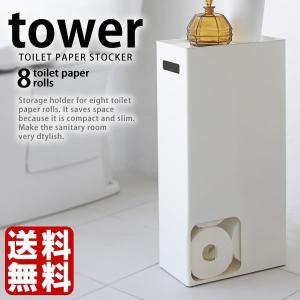 トイレットペーパーストッカー タワー トイレットペーパー 収納 収納ケース トイレラック スリム t...