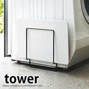 マグネット珪藻土バスマットスタンド タワー  珪藻土バスマットをスマート収納!洗濯機横に磁石で貼り付...