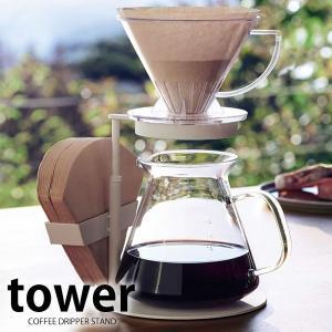 コーヒードリッパースタンド タワー tower ドリッパースタンド 高さ調節可能 フィルターホルダー 山崎実業|zakkashopcom