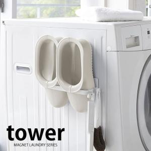 マグネットバスブーツホルダー タワー tower ホルダー バスブーツ 洗濯機横 マグネット マグネット式 山崎実業|zakkashopcom