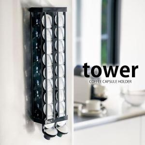 マグネットコーヒーカプセルホルダー タワー Sサイズ用  本格エスプレッソが手軽に楽しめるカプセル式...