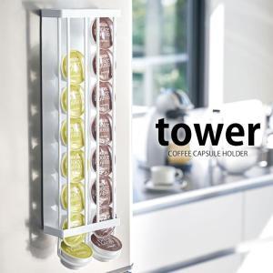 マグネットコーヒーカプセルホルダー タワー Lサイズ用 tower カプセルホルダー ドルチェグスト シンプル 山崎実業 ネスカフェ ネスレ|zakkashopcom