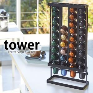 コーヒーカプセルホルダー タワー Sサイズ用 tower カプセルホルダー ネスプレッソ nespresso カプセル おしゃれ 山崎実業 互換カプセル|zakkashopcom