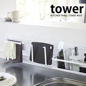 キッチン収納 自立式メッシュパネル タワー 横型 tower キッチンラック 収納 フック スチール キッチン おしゃれ 山崎実業|zakkashopcom